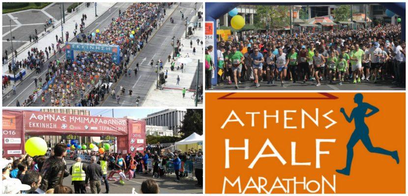 Ημιμαραθώνιος Αθήνας 2017 – 19 Μαρτίου | Αθήνα