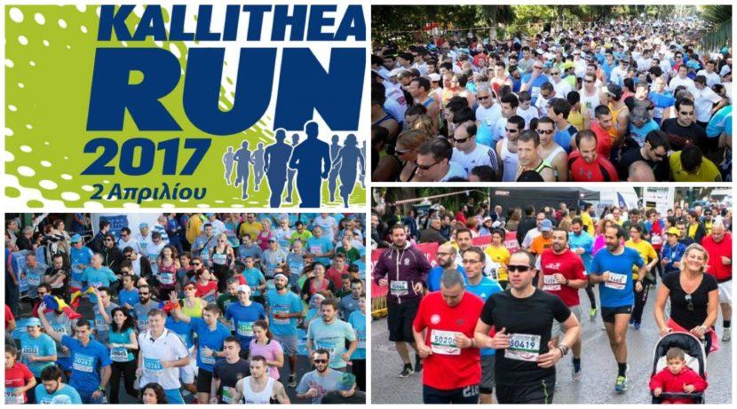 Kallithea Run 2017 – 2 Απριλίου | Αθήνα