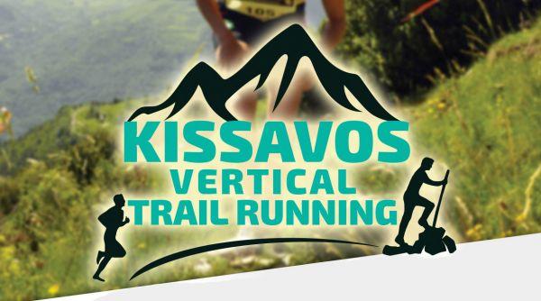 1ος Kissavos Vertical km – Trail Running – 1η Απριλίου | Θεσσαλία
