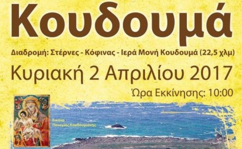 23ος Αγώνας Ανωμάλου Δρόμου & Πεζοπορίας Κουδουμά – 2 Απριλίου   Κρήτη