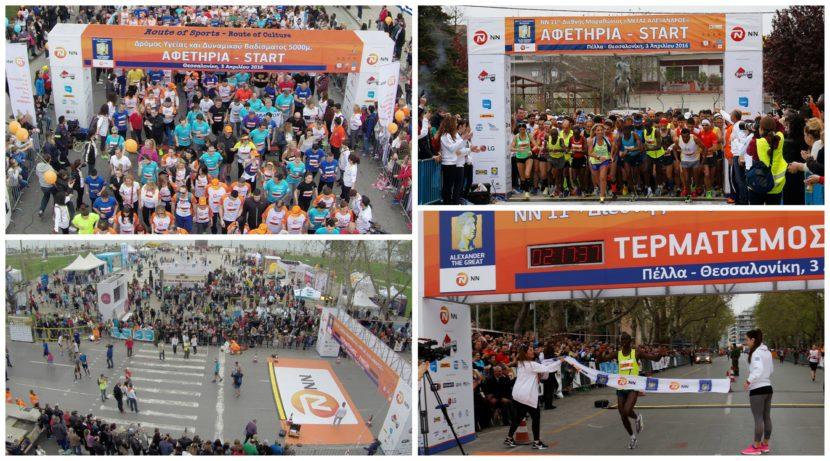 12ος Διεθνής Μαραθώνιος «Μέγας Αλέξανδρος» – 2 Απριλίου | Θεσσαλονίκη