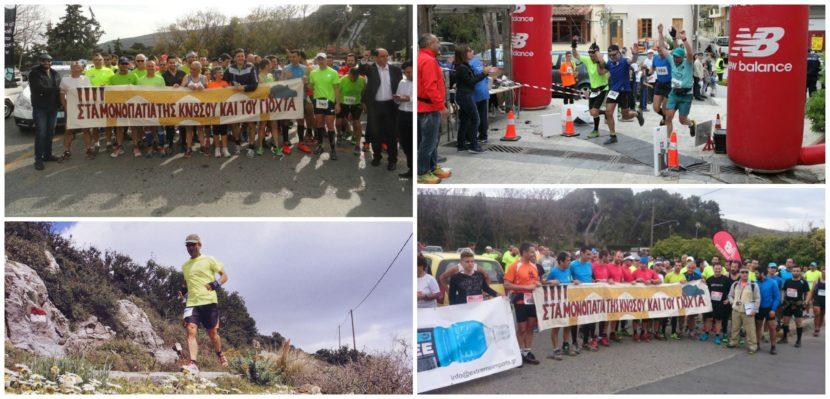 4ος Δρόμος στα μονοπάτια της ΚΝΩΣΟΥ και του ΓΙΟΥΧΤΑ – 19 Μαρτίου | Κρήτη