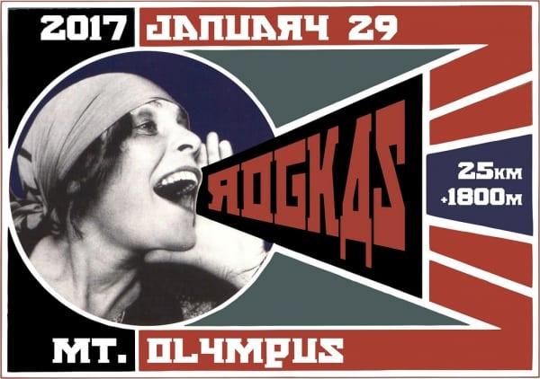 Ρογκάς 2017 – 29 Ιανουαρίου | Όλυμπος