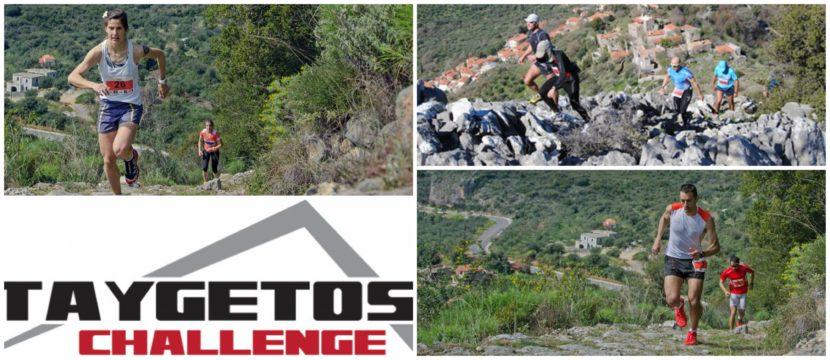 8ος Taygetos Challenge – 25 Μαρτίου | Μάνη