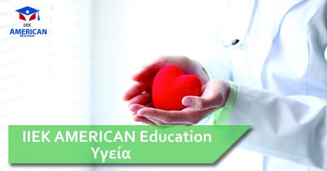 Κέρδισε 1 υποτροφία στη Φυσικοθεραπεία στο IEK American Education