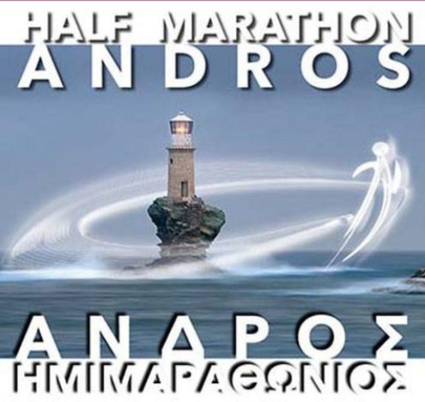 1ος Ημιμαραθώνιος Άνδρου – 30 Απριλίου | Άνδρος
