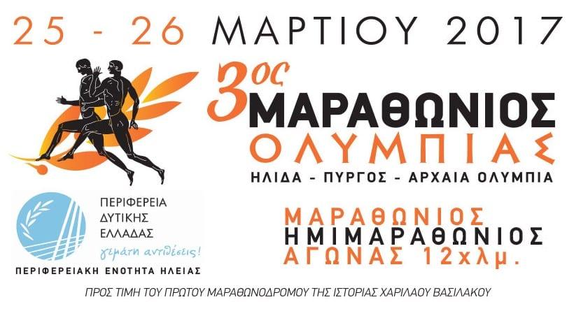 3ος Μαραθώνιος Ολυμπίας 2017 – 25 Μαρτίου | Ηλεία