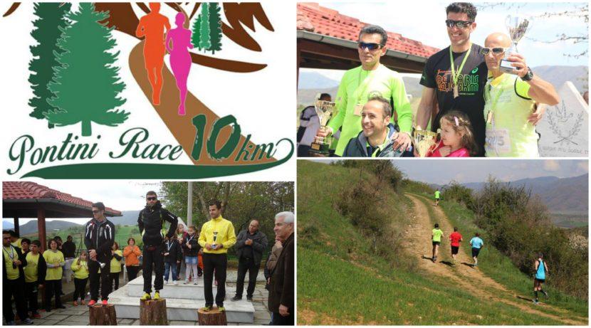 4ο Pontini Race – 30 Απριλίου | Γρεβενά