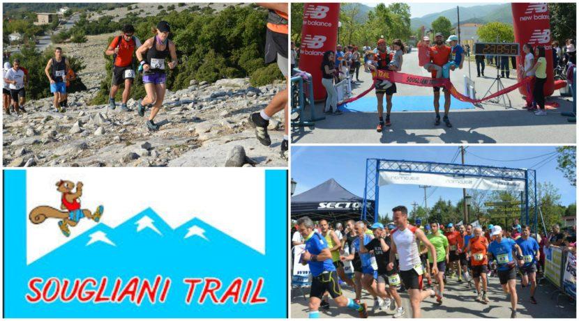 3ος Αγώνας Sougliani Trail Run – 23 Απριλίου   Θεσσαλονίκη
