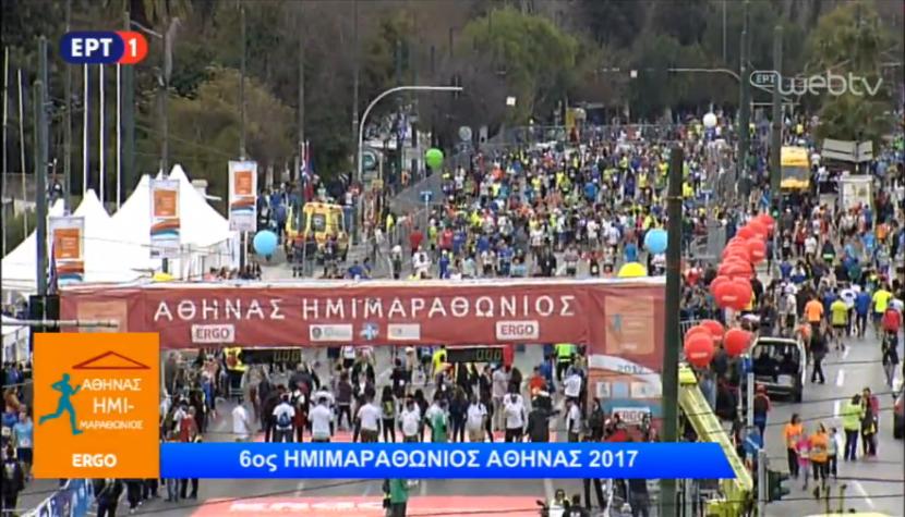 Live μετάδοση – Ημιμαραθώνιος Αθήνας 2017