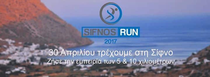 Sifnos Run 2017 – 30 Απριλίου τρέχουμε στη Σίφνο