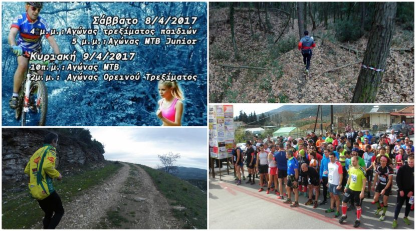 4th ZIGOS RUN AND MTB RACE 2017 – 8 Απριλίου | Καβάλα