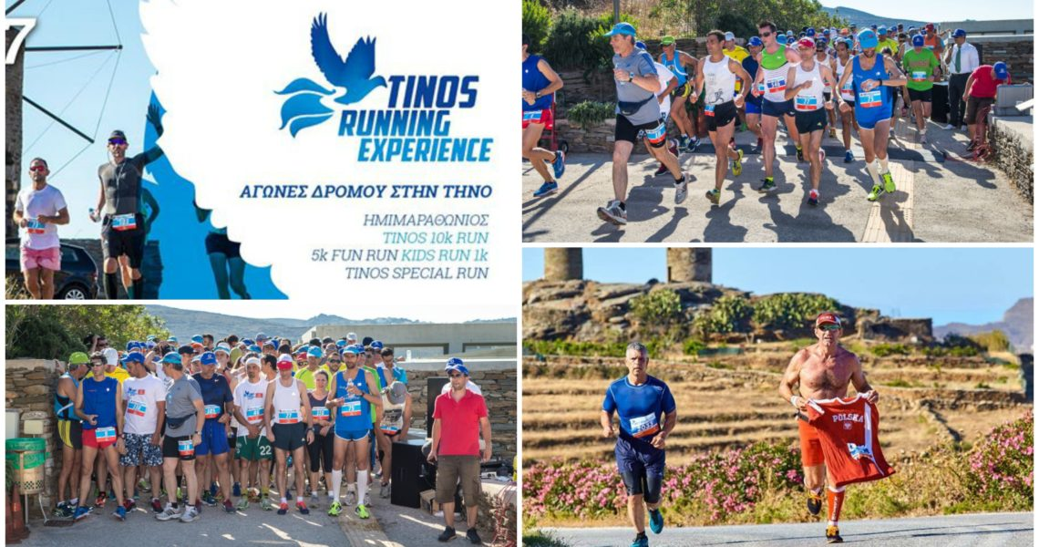 Tinos Running Experience 2017 – 10 Ιουνίου | Τήνος