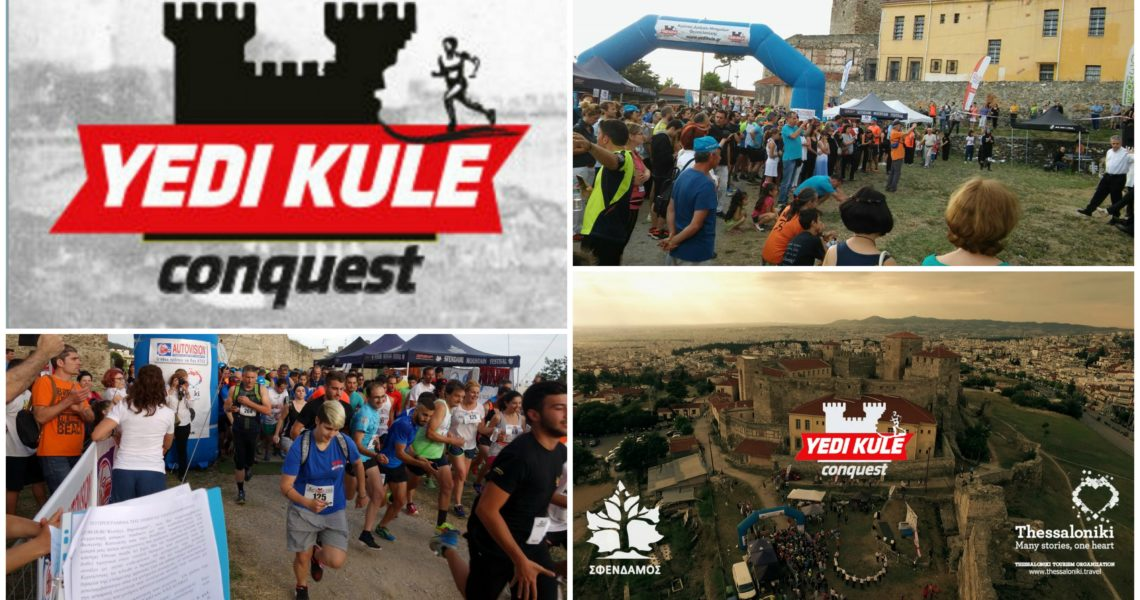 Yedi Kule Conquest 2017 – 9 Ιουνίου | Θεσσαλονίκη