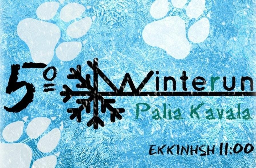 5o winterun