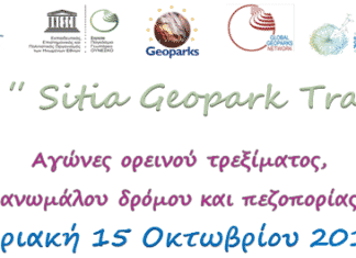 Sitia Geopark Trail afisa front