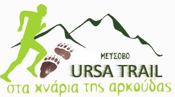 ursa trail 2018