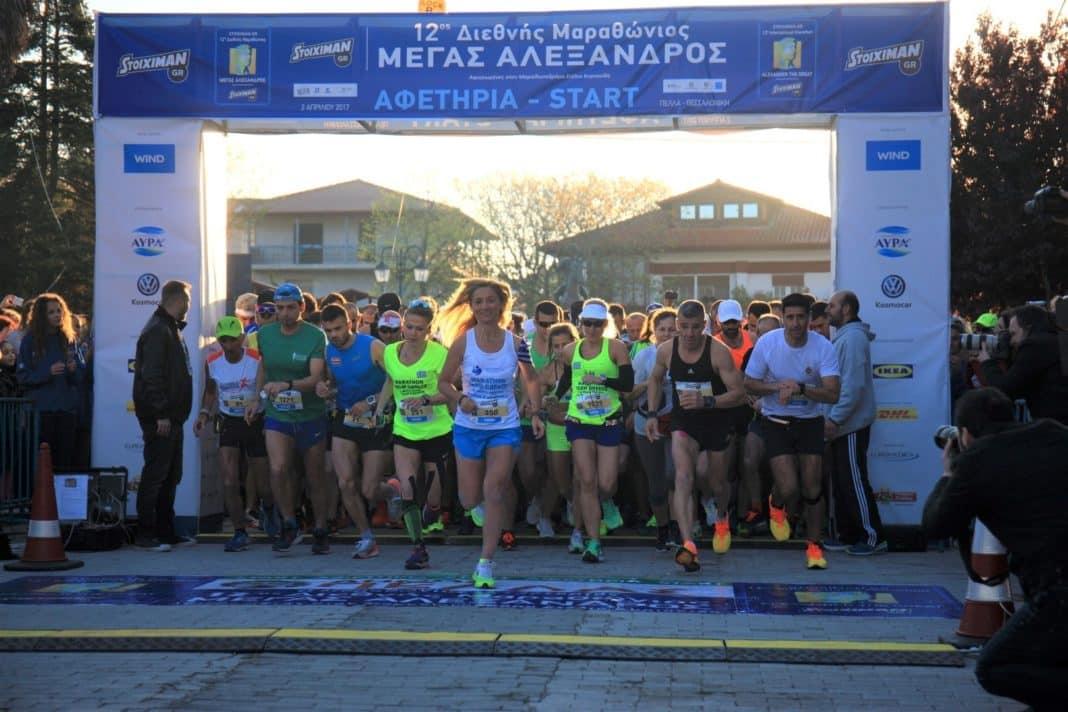 marathonios megas alexandros