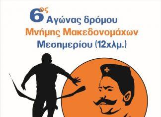 6ος Αγώνας Δρόμου Μνήμης Μακεδονομάχων