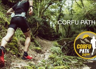 corfu path 2018