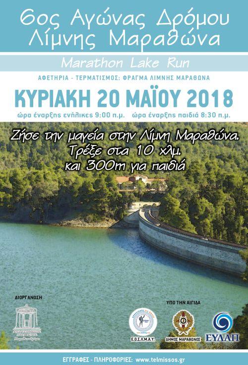 afisa marathon lake run 2018