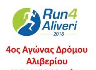 run4aliveri 2018