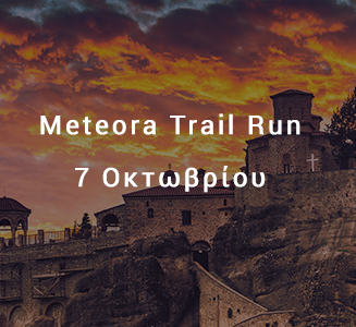 meteora trailing run